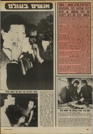 העולם הזה - גליון 2420 - 18 בינואר 1984 - עמוד 38 | הננוהנו־ק שוינג התחתן -והחנון דנית קאזיואג חיבר במכוניותיהם שר צלמי העיתונות קרינט איסטווד הביס אח ברט ויינולדס 0 *111111 בעולם • הכנר הנריק שרינג חגג 50 שנות