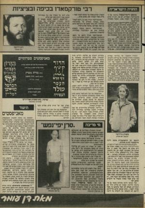 העולם הזה - גליון 2420 - 18 בינואר 1984 - עמוד 41 | החוויה הישראלית רבי טח־קמאד! בכיפה ובציציזת טומאס די־מורקמאדו, מייסדה של האינקוויזיציה הספרדית, לא מת. הוא הי וקיים בישראל של ראשית ,1984 ומקבל משכורת