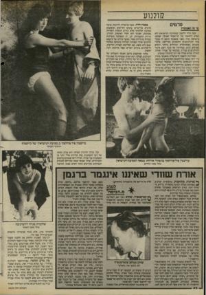 העולם הזה - גליון 2420 - 18 בינואר 1984 - עמוד 42 | קולנוע סרטים מי זה זאנוסי? קצת מוזר לחשוב שמסיבת הנישואין הוא הסרט הראשון של קז׳יסטוף זאנוסי, שמוצג בישראל. מוזר, מפני שזאנוסי נחשב זה מכבר אחד הקולנוענים