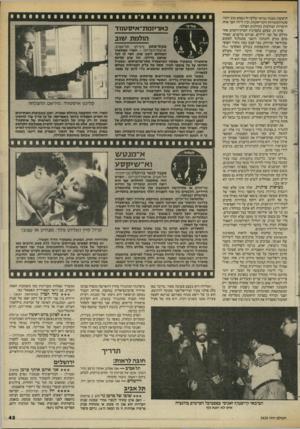 העולם הזה - גליון 2420 - 18 בינואר 1984 - עמוד 43 | הראשון, מבנה גבישי(בלעז זה נשמע טוב יותר: סטרוקטורות הקריסטל) ,ובין לילה הפך אחת הדמויות הבולטות בקולנוע הפולני. סרט זה, שעקב בקפדנות חסרת־רחמים אחר גורלם של