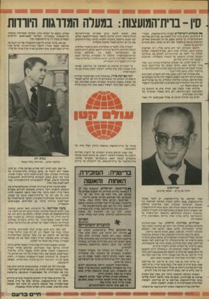 העולם הזה - גליון 2420 - 18 בינואר 1984 - עמוד 47 | סין ־ ברית־המועצות: במעלה המדרגות היורדות מומחים הישראליים לענייני ברית־המועצות, הסוביי־ 1 1טולוגים, נוהגים בדרך כלל לחקות את עמיתיהם באירופה ובארצות־הברית. כך