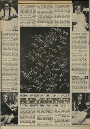 העולם הזה - גליון 2420 - 18 בינואר 1984 - עמוד 49 | לפעם את קו־השפיות וחוזרת אליו. היא התנודדה על הגבול הדק. מיכל נפתלי, הגראפולוגית השנייה שאליה פניתי, העיפה מבט אחד על הכתב ואמרה לי. :זוהי מישהי מעולם