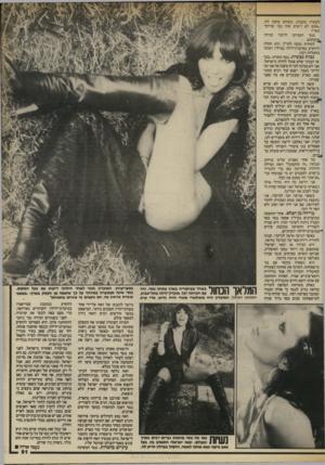 העולם הזה - גליון 2420 - 18 בינואר 1984 - עמוד 51 | לעברה בקבוק, כשהוא צועק לה: ״אתם לא רואים שזה גבר שרוקד כאן״? ננסי הפסיקה לרקוד וברחה ^המקום. למחרת נסעה לחדל. היא החלה להופיע במועדון־לילה בברלין וזכתה בהצלחה