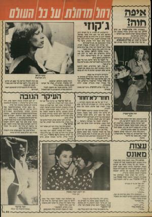 העולם הזה - גליון 2420 - 18 בינואר 1984 - עמוד 53 | כשהכירה חוה אלברשטיין את נדב לויתן, קרו כמה דברים: נתחיל באהבה: חוה התאהבה בבימאי הסרט הראשון שבו הופיעה — נדב לויתן, וגם הוא בה. נמשיך בגירושין: חוה התגרשה