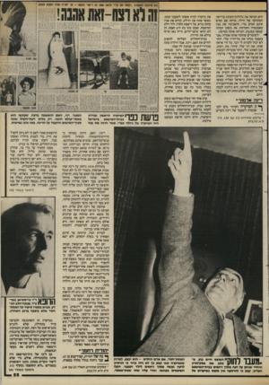 העולם הזה - גליון 2420 - 18 בינואר 1984 - עמוד 55 | היא המיסה את גלולות־השינה בדייסה המתוקה של הילד, בדקה אם המים אינם חמים מדי, והשכיבה את בנה באמבטיה החמימה, את גופתו המתה עטפה במגבת, והניחה אותה במיטה.