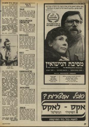 העולם הזה - גליון 2420 - 18 בינואר 1984 - עמוד 58 | סרטי מרתון מציגים: החי ,אם אתם רואים סרט אחד בשנה, זה הסרט עבורכם; ואם שניים-עליכם לראות סרט חשוב זה פעמיים״ יש ג מר ״ניו-יורק טיימס׳ ^ גליל הודיעה מיפקדת אחת