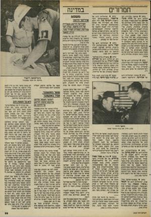 העולם הזה - גליון 2420 - 18 בינואר 1984 - עמוד 59 | חם רורים נ חוג במיאמי, פלורידה •,יום־ הולדתו ה־ 40 של חוליי איגל־אסיאס, זמר־הפופ הספרדי שמכר ער כה יותר ממאה מיליון תקליטים של הבלדות הרמונטיות שלו בספרדית,