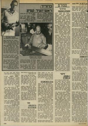 העולם הזה - גליון 2420 - 18 בינואר 1984 - עמוד 61 | — לרח עד ם11ת (המשך מעמוד )55 (הריגה) ,לפנים משורת־הדין. מבחינה זו עשויה הכרעתנו לשמש תקדים, וכדי למנוע שהיא תתפרש שלא כהלכה, נסביר יפה את שיקולינו