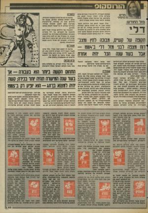 העולם הזה - גליון 2420 - 18 בינואר 1984 - עמוד 63 | ה 1ר 01 הו 0 מרים בנימיני מזל החודש: ד לי ממקום העבודה. דליים שהיו בטוחים שהם צועדים ב דין המלך, איבדו לפתע את ביטחונם. מה שנראה נפלא אתמול החליף צבעים, ונראה