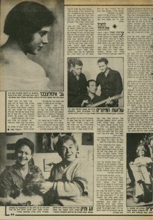 העולם הזה - גליון 2420 - 18 בינואר 1984 - עמוד 65 | שר, נוסע ושר. זה העבודה שלו. לנסוע לשיר. שושיק לא מופיעה בתיאטרון :ארץ בשנים האחרונות. היא לא יודעת ימה. פשוט לא פונים אליה. אולי בגלל והיא כבר לא כל־כר צעירה.