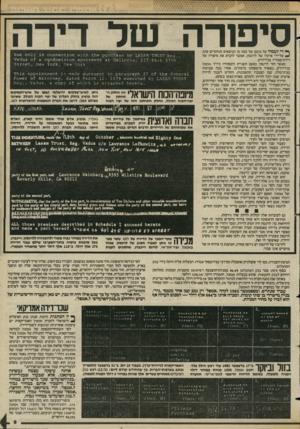 העולם הזה - גליון 2420 - 18 בינואר 1984 - עמוד 9 | סי פו רהשל די ר ה ך י די לעמוד על טיבם של כמה מן הנושאים הנחקרים עתה על־ידי אויביו של לוינסון, אפשר להביא את סיפורה של דירת־סטודיו בניו־יורק. מ.1ז 1ה 1מז 3 0ח
