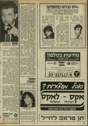 העולם הזה - גליון 2421 - 25 בינואר 1984 - עמוד 66 | על רקע זה נולדה הפרשה הנוראה של כפר־קאסם, אולי המעשה היחידי שנעשה אי־פעם במדינת־ישראל שדמה באמת לזוועות הנאצים. … כמעט התפתיתי להאמין לו — כאשר הוסיף כי תודות