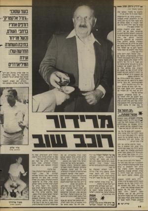העולם הזה - גליון 2422 - 1 בפברואר 1984 - עמוד 14   ואז הוא בא אל ידלין בהצעה. מאחר שהוא, ידלין, היה מקורב אצל הצלחת, אמר המשכנע כי ידלין יכול לספק לו שווה כסף. … ידלין ביקש להרהר. המשכנע המשיר ללחוץ.