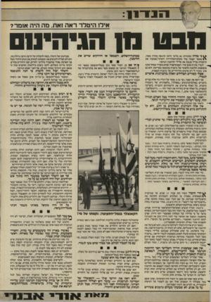 העולם הזה - גליון 2422 - 1 בפברואר 1984 - עמוד 7 | הוא גם אינו מזכיר לי רק סרטים הוליוודיים על גרמניה הנאצית. … כי רעיץ איחוד־גרמניה היה אז נחלת הדמוקרטים דווקא, וגם הסוציאליסטים דגלו בו כעבור כמה שנים, כאשר