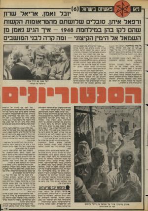 העולם הזה - גליון 2423 - 8 בפברואר 1984 - עמוד 15 | #בווכסוויוברסטו״נגיראב ״אחריך בנימין!״ איור של שמואל בק (דיכוי ערבים) לפני 29 שנים והיום ^ פירטו הנודע של הכימאי סטנלי ₪1קובריק, ד״ר סטריינג׳לאב, מופיעים מרען