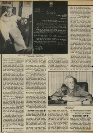 העולם הזה - גליון 2423 - 8 בפברואר 1984 - עמוד 17 | גירסה מאששת לאירוע זה הביא רפאל איתן: . .הייתי אז מג״ד. … אלא שאלופי צה״ל דחו את דרישתו של שרון, ואילצו את הרמטכ״ל, רפאל איתן, לפרסם.פקודת־יום״ על מסקנות