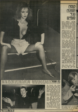 העולם הזה - גליון 2423 - 8 בפברואר 1984 - עמוד 33 | כסף רב לא נאסף באותו אחר־הצהריים, אבל לנשים שישבו ניתנה הזדמנות לשמוע ולספר רכילות. … כסף רב לא נאסף באותו אחר־צהריים, אבל לנשים שישבו ניתנה הזדמנות לשמוע