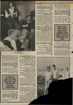 העולם הזה - גליון 2424 - 15 בפברואר 1984 - עמוד 29 | זו השאלה? • אתה נחשב היום איש של מוטה גור. … מוטה גור עצמו מעולם לא ניסה להסתיר את שאיפתו להיות ראש־ממשלה. … כשהוא יחליט. • היית מחליד את מוטה גור בשימעון פרם?