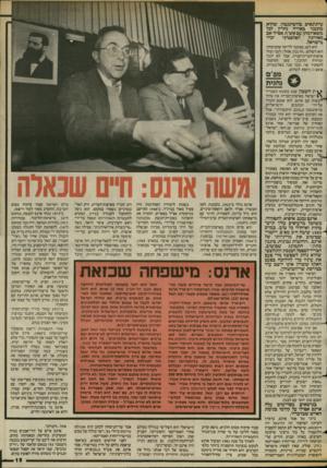 העולם הזה - גליון 2427 - 7 במרץ 1984 - עמוד 15 | יחסי ריצארד ומשה ארנס היו מנותקים לחלוטין ולא היה ביניהם שום מגע מישפחתי . … בארבעה החודשים הראשונים לכהונתו של משה ארנס כשגריר בוושינגטון, גזר עליו יגאל