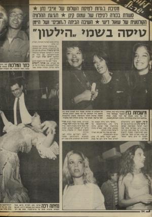 העולם הזה - גליון 2427 - 7 במרץ 1984 - עמוד 34 | ¥את הפעם ה־ 18 טייס־השלום ( אייבי נתן חוגג בהילטון את יום השנה לטיסה המפורסמת שביצע ב־ .1966ב־ 28 בפברואר אותה שנה עלה אייבי על מטוס מסוג סטירמן ונסע