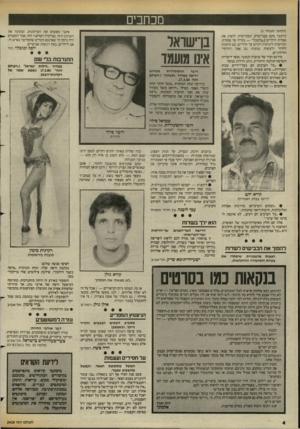 העולם הזה - גליון 2428 - 14 במרץ 1984 - עמוד 4 | לישראל קיסר (לגדעון ברישראל. … לכבוד ירוחם משל, מזכ״ל ההסתדרות הכללית של העובדים בא״י, ישראל קיסר.