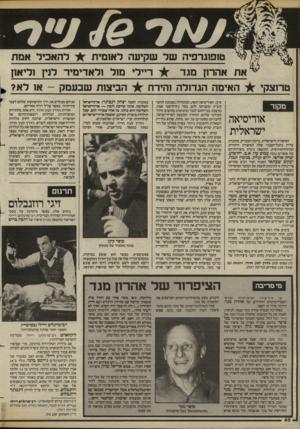 העולם הזה - גליון 2428 - 14 במרץ 1984 - עמוד 40   בימים אלה ראה אור רומן נוסף מאת עמוס קינן, תחת הכותרת הדרך לעין חרוד* ,רומן הממשיך את תווי הלשון, הסיפור, החוויה והיהודיות הישראליים של כתיבתו, מאז ביכורי