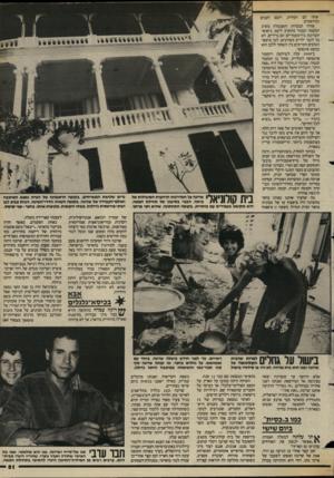 העולם הזה - גליון 2429 - 21 במרץ 1984 - עמוד 51 | ״ זמן קצר אחרי כן הגיעה גם רוזי, אמה של שרונה ואשתו לשעבר של אייבי נתן. רווי היא הוותיקה מכולן לעצמה קאריירה משלה. … אייבי נתן התמוגג אז מאושר. … שרונה 32