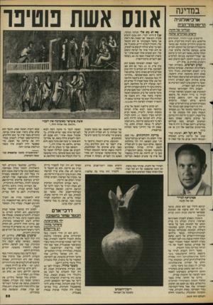 העולם הזה - גליון 2429 - 21 במרץ 1984 - עמוד 55   היה זה רימון־שנהב קטן(בגובה של 43 מילימטר ובקוטר של ,)21 שבסיסו השטוח נקוב חור (בעומק של 10 מילימטר) .ייתכן כי הרימון היה מורכב על שרביט טיקסי, שאותו נשאו