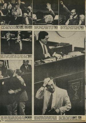 העולם הזה - גליון 2430 - 28 במרץ 1984 - עמוד 11 | ההצבעה המכרעת יצחק ברמן מצביע נגד הקואליצ־יה מול מבט משתאה של דב שילנסקי(מימין) והתעלמות מנוונת של ח׳ב אהוד אולמרט (מאחור). … ןיך |1ך 1ח ׳ נלע ׳ ם, אהוד