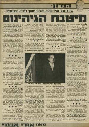העולם הזה - גליון 2431 - 4 באפריל 1984 - עמוד 13 | ״ ^ כל אוהבים את יצחק נבון. גם אני. 1־ 1וזוהי הצרה כולה על רגל אחת. … יצחק נבון ב״מוסיאון השעווה״ :נחמד מדי, חביב מדי ככל שיהיה פוליטיקאי פחות טוב, כן יהיה
