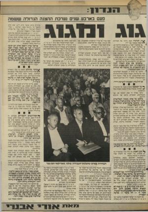 העולם הזה - גליון 2432 - 11 באפריל 1984 - עמוד 10 | הפער העדתי״כלכלי נוצר בימי המערך . … את הקשר בין ישראל והפלאנגות בלבנון יצר המערך. ממשלת־המערך היא ששלחה וקצרה הידיעה מלהמשיך … אילו חזר המערך השנה לשילטון,