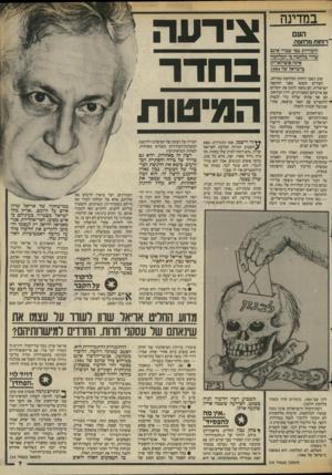 העולם הזה - גליון 2432 - 11 באפריל 1984 - עמוד 8 | נבון נאלץ קילומטרים אין לו שכן.״ כך נראה, השבוע, גם אריאל שרון עצמו. … אבל אריאל שרון אינו פוליטיקאי נכון. הוא דחפור. … במישחקיו של אריאל שרון איום על קיומם