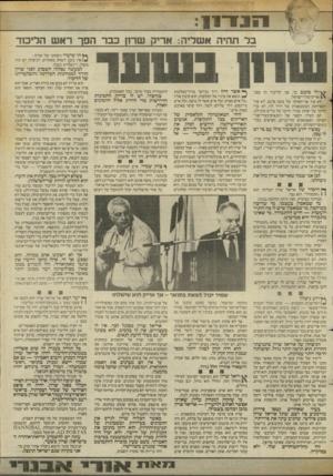העולם הזה - גליון 2433 - 16 באפריל 1984 - עמוד 10 | יש לו עסק עם הליכוד של אריאל שרון. שרון, איש־הדמים. … אריאל שרון הוא חקלאי. … אריאל שרון מסוגל לבד. אין לו מעצורים.