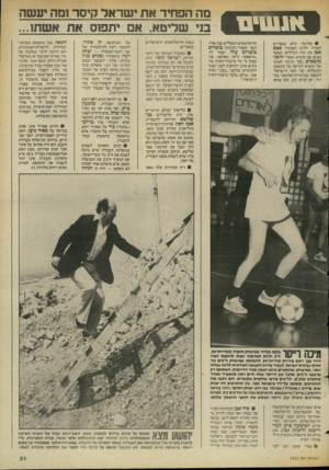 העולם הזה - גליון 2433 - 16 באפריל 1984 - עמוד 22 | הוא שוחח מה הפחיד את ישראל קיסר ומה יעשר בני שליטא. … המזכ״ל המיוער של ההסתדרות, ישראל קיסר, נוהג לפתוח את יום עבודתו באימון טניס במיגרשי הפועל־תל־אביב,