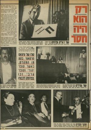 העולם הזה - גליון 2433 - 16 באפריל 1984 - עמוד 63 | נאשו סובו יהוד 13101 ע ו בי ז כ1 בפדסיס לכבודו מימין אלוף(מיל ) מתי פלד נואם באזברה, כשתמונתו של טרטאווי ניבטת מן העבר השני של הבימה. … הוא נהג לספר על הפגישה
