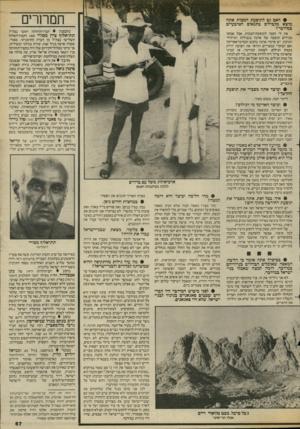 העולם הזה - גליון 2433 - 16 באפריל 1984 - עמוד 69 | נחוג יום־הולדתו ה־ 79 של נתן אכסלרוד, חלוץ מפיקי יומני הקולנוע (יומני כרמל) בארץ, האיש שצילם יומן־חדשות שבועי, כמעט ללא הפסקה, ממאורעות הדמים של שנת 1929 עד