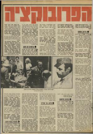 העולם הזה - גליון 2434 - 25 באפריל 1984 - עמוד 15 | מילחמה זו היתה מופנית גם נגד סוריה, והיתה עלולה לסכן את הצבא הסורי, את דמשק, את שילטון חאפט׳ אל־אסד. … במקומה היו באים סוכני סוריה, שהיו משעבדים את העניין הפלס