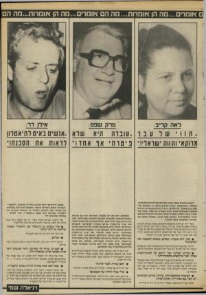 העולם הזה - גליון 2434 - 25 באפריל 1984 - עמוד 29 | הדבר נודע לאמנים ולבעלי גלריות ואלה שלחו מיכתב לשלמה להט, המשמש כיו״ר מועצת־המנהלים של המוסיאון, ודר שו ממנו להחזיר את שרה ברייטברג לעבודתה, מפני שהיא,