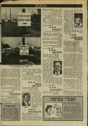 העולם הזה - גליון 2435 - 2 במאי 1984 - עמוד 4 | המסירה את זיעת האידיאולוגיה הדביקה. הקריקטורה של דודו גבע בכל העיר הירושלמי.