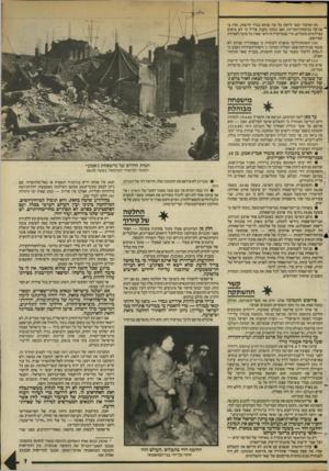 העולם הזה - גליון 2435 - 2 במאי 1984 - עמוד 7 | עיתון אחד ל א פירסם את התמונה: ניו־יורק טיימס. … אחרי שפוצץ את הסיפור נבהל, כנראה, ולא פירסם את התמונה. הוא הסתפק בפירסום הודעה של סוכנות־ידיעות, שמסרה את
