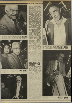העולם הזה - גליון 2436 - 9 במאי 1984 - עמוד 15 | ארוס למעלה, אריק למטה (המשך מעמוד )13 בקושי 1ב שר־האוצר, יגאל כהן־אורגד, מנסה לשכנע עוד 11 חברי מרכז שיתמכו בו. נהן־אורגד לווה על־ידי בני מישפחתו, שהיו לצידו