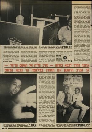 העולם הזה - גליון 2436 - 9 במאי 1984 - עמוד 16 | עם מנגנון גדול ותמיכה נכבדה מצד ^ כל המחנות. הדוגמה המפתיעה היא של מנכ״ל מיפעל הפיס, גירעון גדות ,)425(,שהגיע למקום השישי. אחרי הבחירה התבדחו ש״גידעון זוטא זכה