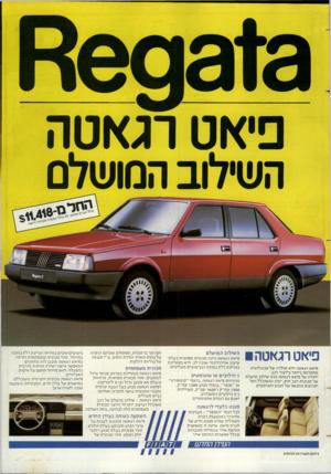 העולם הזה - גליון 2436 - 9 במאי 1984 - עמוד 20 | יאט רג א טה השילוב המושלם יאט רגאטה פיאט רגאטה היא תולדה של ט כנו לוגי ה מ תקד מ ת ביותר בייצור רכב. יחוד ה של פי א ט רגאט ה הו א שילוב מו שלם של תכונו ת רכב