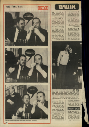 העולם הזה - גליון 2436 - 9 במאי 1984 - עמוד 26 | ב לוני ם המסיבה האחרונה של המימונה נערכה ביום הרביעי שעבר במלון בצפון תל־אביב. אירגנה אותה אתי סלע, בעלת מישרד לשירותי־תיקשורת ויח־סי־ציבור. הפתעת המסיבה היה