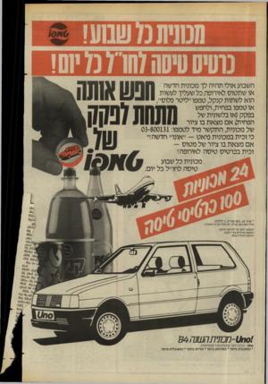העולם הזה - גליון 2436 - 9 במאי 1984 - עמוד 27 | טסיס טיסה7מ1״ 7מ י!01 או טמפו בפחית, ולחפש ;: 111 בפקק(או בלשונית של הפחית) .אם מצאת בו ציור 1 1 1 4 1 1 של מכונית, התקשר מיד לטמפו 03-800131 : כי זכית במכונית