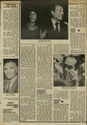 העולם הזה - גליון 2436 - 9 במאי 1984 - עמוד 31 | ,מנהיג נודר (המשך במדינה מעמוד )29 גיאולוגים, אדריכלים, מהנדסים, מודדים ומפאים, שמשימתם יצירת תוואי לתעלת־הימים. לצורך הקמת תעלת־הימים, הגה יצחק מודעי את