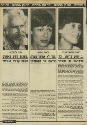 העולם הזה - גליון 2436 - 9 במאי 1984 - עמוד 34 | ם אומר•...מה הן אומרות...מה ה אומדים...הה הן אום רות...הה הם בתיה שושני־אגסי: לאה לשם: הנס רברבט: !׳תוש־בואש 3 ,ל ..אוד רא שוחוו בעזות ,,מונעים מידע מאנשים