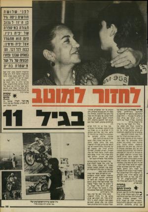העולם הזה - גליון 2436 - 9 במאי 1984 - עמוד 36 | רנני שלושה חודשים ניסה גיד בן ה ־ 11לגנוב חגוו ה בוני ס בו ה של י ני ח ניניו. היום הוא מ חגווי אצל יניס(מימין), בבנה לגל ובר. הם בטוחים שבנו ננתח הבעיות של גיל