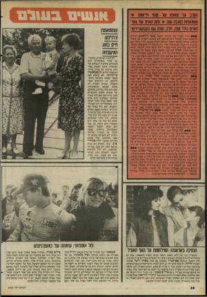 העולם הזה - גליון 2436 - 9 במאי 1984 - עמוד 37 | הקוב עד צוואתו שד טנסי ויליאמס סאמאנתה כותבת שוב היום הארוך שר גאו, האוט נורד קבה, חלב, סווח וגם בקבוקודדקו אחיו הצעיר של המחזאי המנוח טנסי ויליאמס, החליט