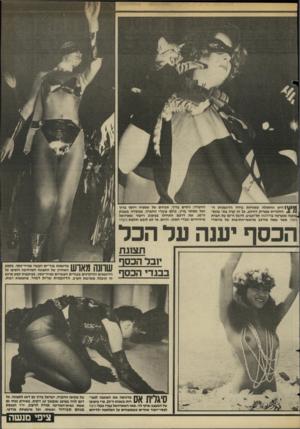 העולם הזה - גליון 2436 - 9 במאי 1984 - עמוד 40 | | 1| 11ץ 1הי א החתולה שאוחזת בידה הדוגמנית ה! ^ /הולנדית מאריק דהיונג. כל זה קרה בת־ צוגת־ ״אופנה שנערכה בהילטון תל־אביב, ליובל ה־ 50 של חברת ניבה, אשר שמה